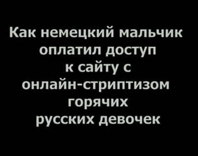 29-Ноя-09. Просмотров 498. Немецкий мальчик и звезда всех русских