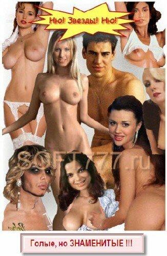 Порно фото российских исполнителей эстрады и кино 88534 фотография