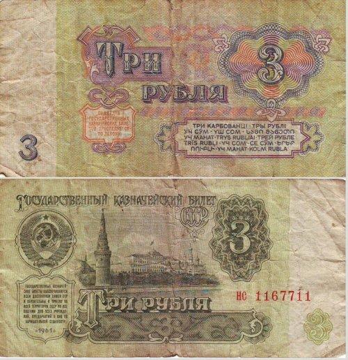 Советские купюры и что можно было купить на эти деньги