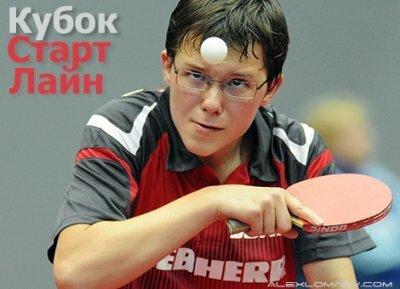 22-25 ноября состоится региональный рейтинговый турнир - Кубок «Старт Лайн»